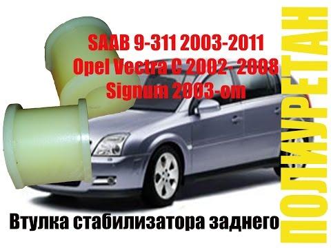 Втулка стабилизатора заднего Опель Вектра Opel Vectra C | Signum SAAB 9-311 полиуретан