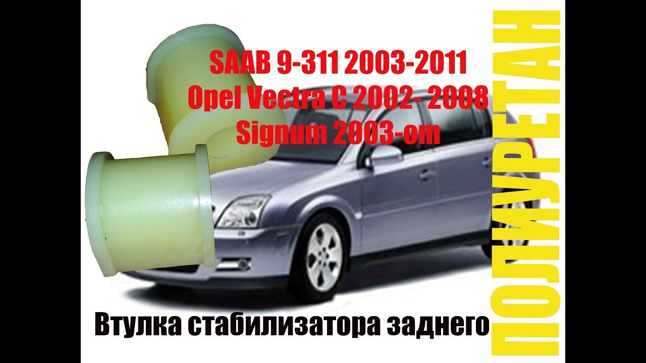 Втулка стабилизатора переднего ПОЛИУРЕТАН | Рено 21 Renault 1986 1994