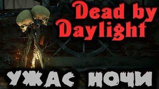 Ужас ночи напал на людей - Dead by Daylight (хоррор)