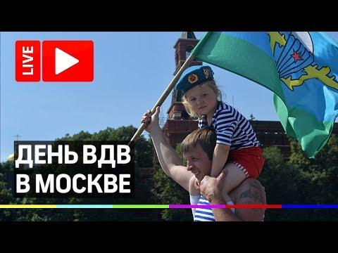 Празднование дня ВДВ в Парке Горького. Прямая трансляция дня десантника