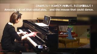 """【映像付コンサート】トムとジェリー「ワルツの王様」Tom and Jerry """"Johann Mouse"""""""
