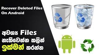 Recover Deleted Files On Android - Sinhala Explain