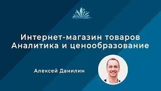 Интернет-магазин товаров: аналитика и ценообразование(Алексей Данилин рассказал о том, как правильно анализировать данные в интернет-магазине и какие выводы..., 2016-08-29T07:07:47.000Z)