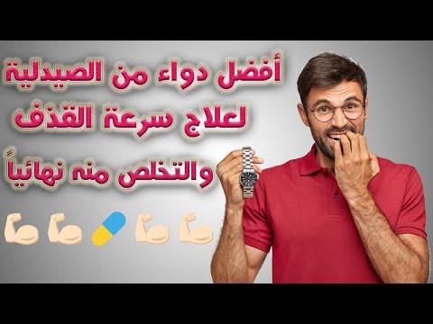 أفضل ادوية لتأخير القذف عند الرجال بالصيدليات واسعارها موسوعة دار الطب