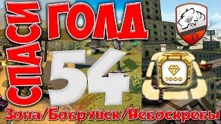 Танки Онлайн | DimkFedorov | СГ №54 [ УТРЕННИЕ СПАСАТЕЛИ ]