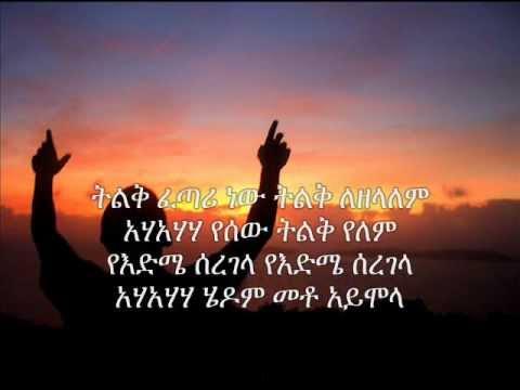 Abdu Kiar -ENKUAN BEGURA -with Lyrics