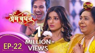 Prem Bandhan - प्रेम बंधन New Full Episode 22 New TV Show Dangal TV Channel