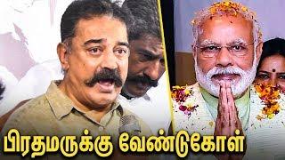 தமிழகம் விரும்பாத பிரதமர் : Kamal Speech About Election 2019 Result | Modi, Maiam