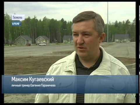 20.01.14 Гордость Сибири - Евгений Гараничев