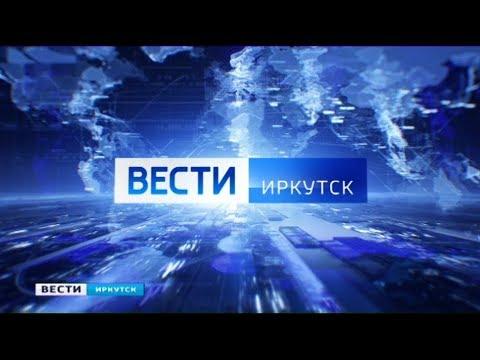 Выпуск «Вести-Иркутск» 21.05.2020 (21:05)