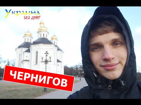 украина чернигов секс знакомства