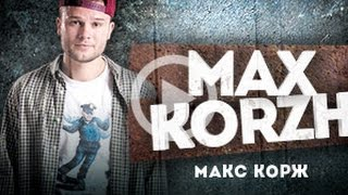 31.10.2015 МАКС КОРЖ/MAX KORZH, Studio69 Concert Hall
