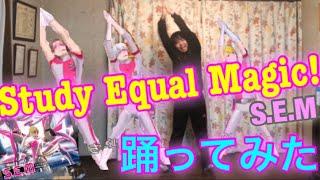 【踊ってみた】「Study Equal Magic! 」S.E.M (SideM エムマス エムステ)