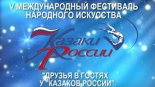 V международный фестиваль «Друзья в гостях у «Казаков России».    2016г.