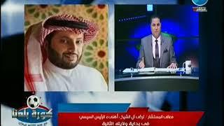 آل الشيخ: تواصلت مع شركتى مسك وصلة للتنازل عن القضايا ضد الأهلي