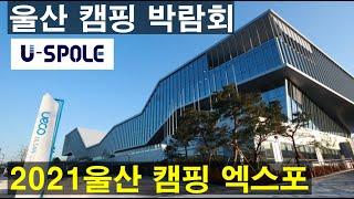 2021울산 캠핑 엑스포 캠핑 캠핑카 박람회 울산 스포…