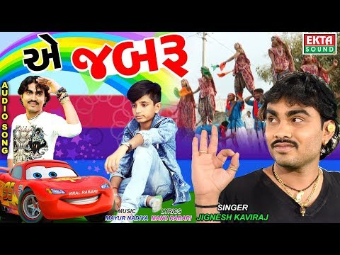 Jignesh Kaviraj 2017 New | Ae Jabru | એ...