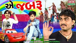 Download Jignesh Kaviraj 2017 New | Ae Jabru | એ જબરું | Latest Gujarati Dj Song 2017 | Ekta Sound MP3 song and Music Video