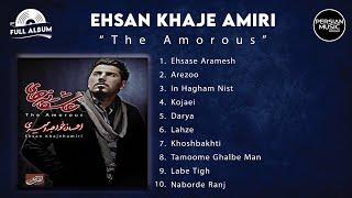 Ehsan Khaje Amiri - Asheghaneha - Full Album ( احسان خواجه امیری - آلبوم عاشقانه ها )