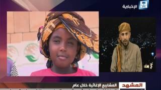 المشهد اليمني - المشاريع الإغاثية في اليمن خلال عام