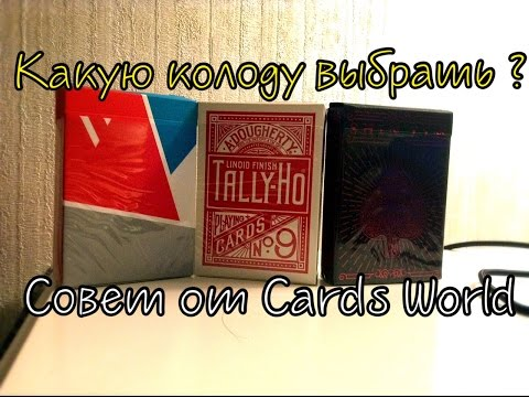 Какие игральные карты выбрать ? Совет от Cards World
