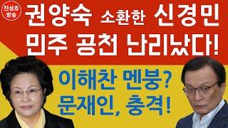 """권양숙 """"영등포을 왜 그리 됐나요""""   민주 공천 점입…"""