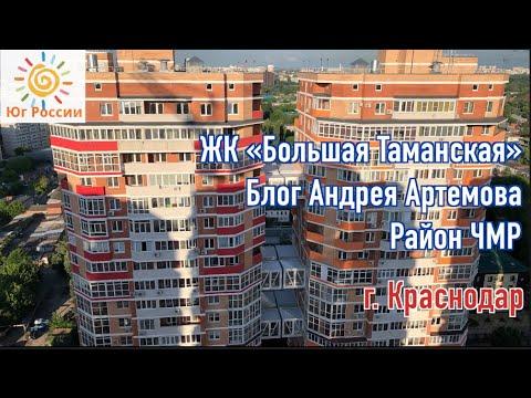 ЖК «Большая Таманская» | Блог Андрей Артемов | НОВОСТРОЙКИ КРАСНОДАР | 45 параллель