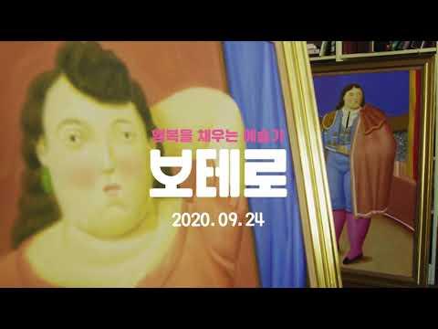 보테로(아트와영화특별전) 메인 예고