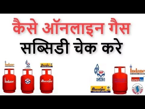 INDANE GAS SUBSIDY Kaise Check kare   LPG Gas Subsidy Status Online Check Kaise Kare