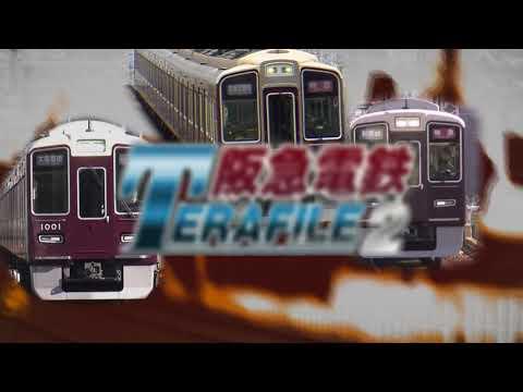 阪急電鉄テラファイル2 神戸線 サンプルムービー