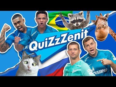 QuiZzZenit #1: Дзюба и Кержаков против Малкома и Сантоса