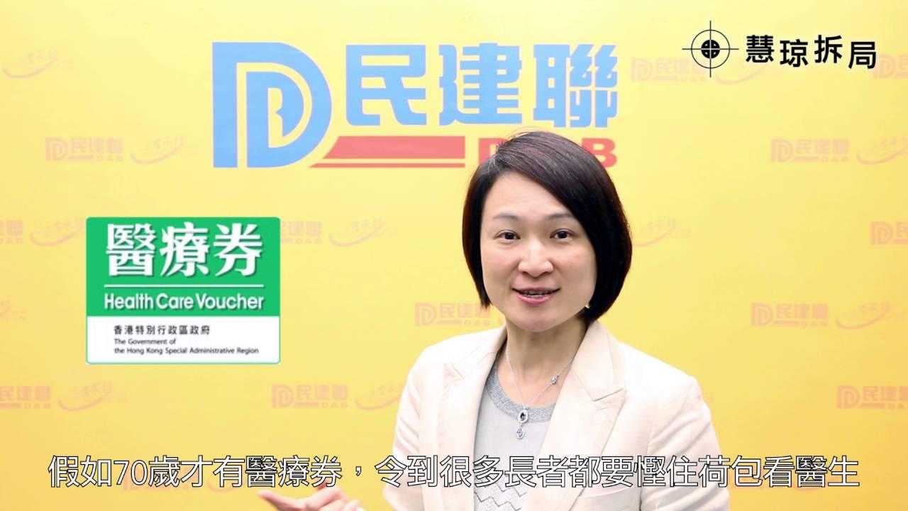 民建聯李慧瓊 : 爭取長者醫療券合資格年齡下調至65歲問卷調查 - YouTube