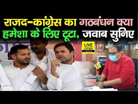 RJD - Congress का गठबंधन क्या टूट गया है अब, MP Manoj Jha ने आज साफ कर दिया है, सुनिए | Bihar News