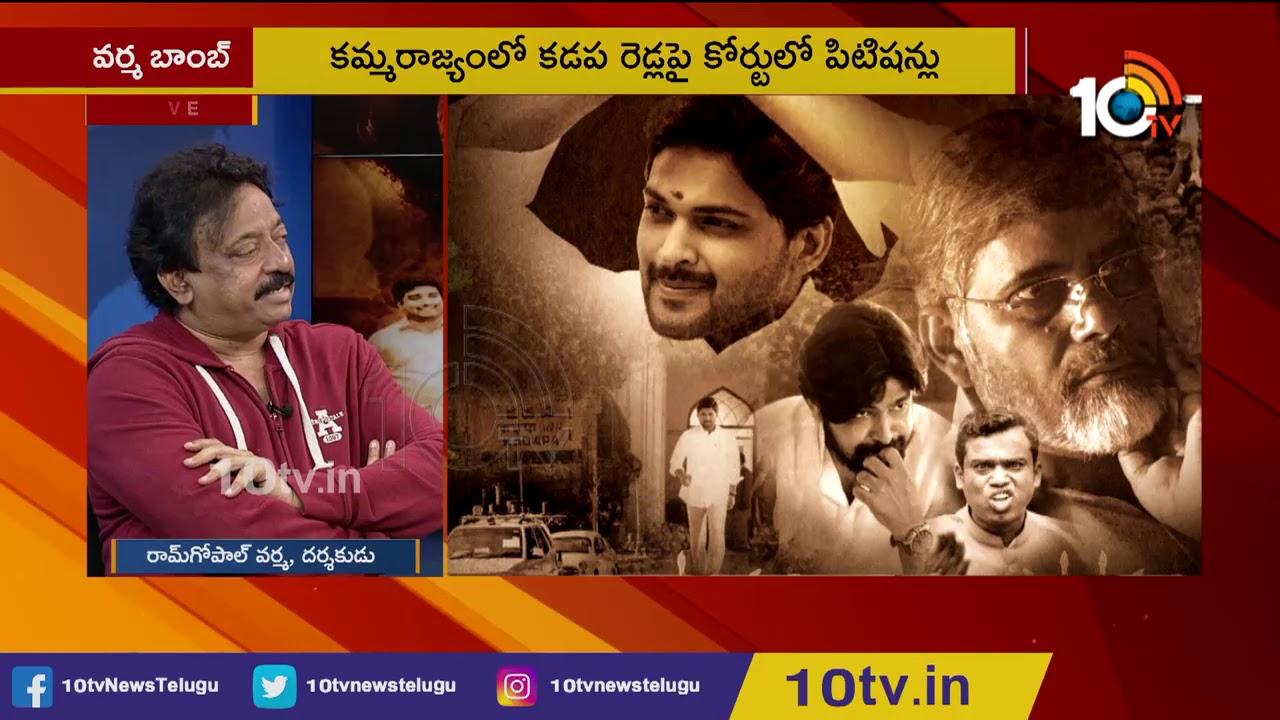 Exclusive Interview With Director Ram Gopal Varma | Kamma Rajyam Lo Kadapa Reddlu Movie | 10TV News