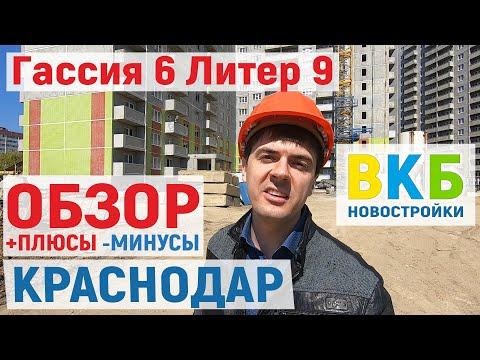 Какие квартиры лучше НЕ покупать! | Гассия 6, литер 9 ОБЗОР | ВКБ-новостройки Краснодар, Гидрострой