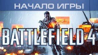 ▶ Battlefield 4 - Начало игры, 1080p