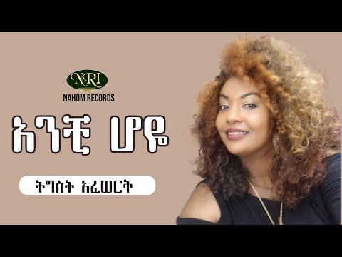 Tigist Afework - Anchi Hoye - ትግስትአፈወርቅ - አንቺ ሆዬ - Ethiopian Music