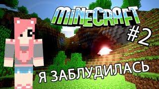 Minecraft - Я ЗАБЛУДИЛАСЬ (Серия 2)