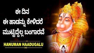ಈ ದಿನ ಈ ಹಾಡನ್ನು ಕೇಳಿದರೆ ಮುಟ್ಟಿದ್ದೆಲ್ಲ ಬಂಗಾರವೆ - Hanuman Kannada Haadugalu - MARUTHI DARSHANA - 2515