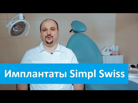 Имплантаты Simpl Swiss, рассказ из клиники dr Stepman об имплантах Simpl Swiss