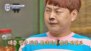 (꾸안꾸st) 은 화백(Eun Ji won)의 명작 탄생! 이진호(Lee Jin Ho) 검정 콧물′●●′ 찰떡콤비(combi) 6회