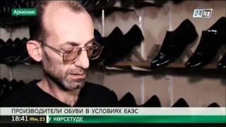 Армянские производители обуви заявят о себе на рынке ЕАЭС