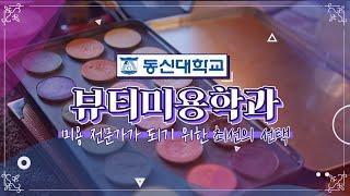 뷰티미용학과 홍보 영상