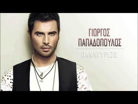 GIORGOS PAPADOPOULOS - PANIGIRIZO | OFFICIAL Audio Release HD [NEW]