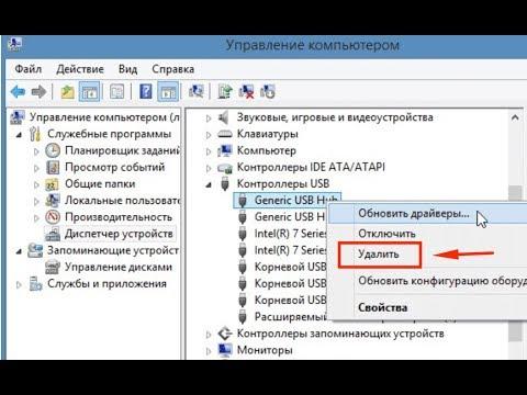 Как удалить драйвера для всех USB устройств