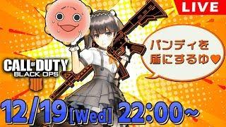 [LIVE] 【CoDBO4】Vtuber最強コンビ?!パンディと戦いまくるゆ♨