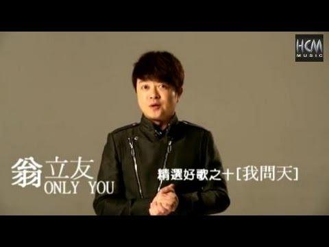 翁立友好听的歌_【翁立友好歌票選】精選好歌之十『我問天』 - YouTube