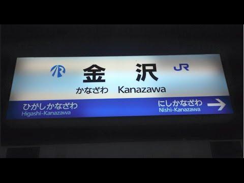 Kanazawa Station Trains! (Hokuriku Tour Pt. 3, Kanazawa Pt. 2!)