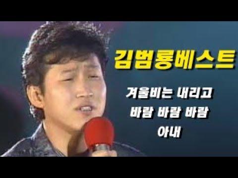 김범룡 베스트~ 연속듣기
