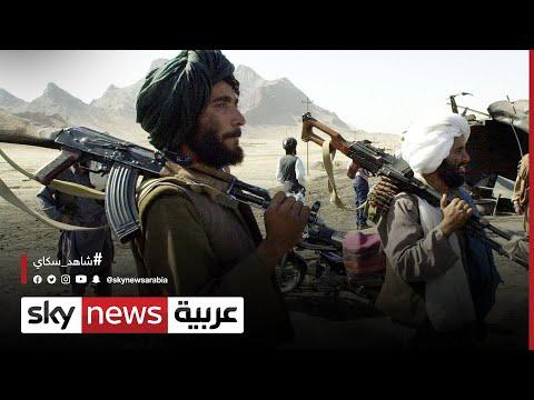 مخاوف من عودة حركة طالبان وحلفائها للسيطرة مجددا على أفغانستان